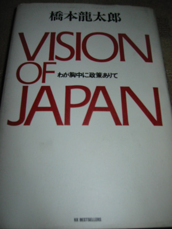 VISION OF JAPAN―わが胸中に政策ありて